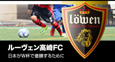 ルーヴェン高崎FC