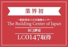 LCO147取得