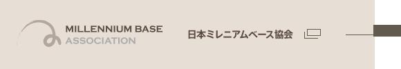 日本ミレニアムベース協会